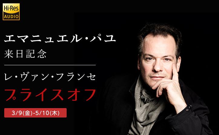 【5/10(木) まで】エマニュエル・パユ/レ・ヴァン・フランセ 来日記念 プライスオフ!
