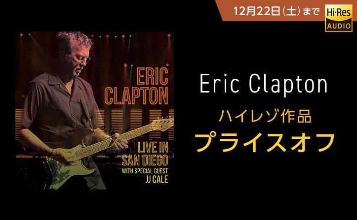【12月22日(土)まで】Eric Clapton プライスオフ