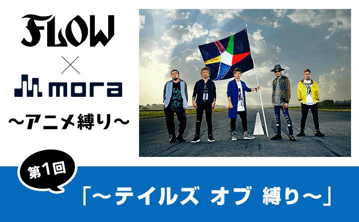 【連載】「FLOW×mora ~アニメ縛り~」第1回(全5回)