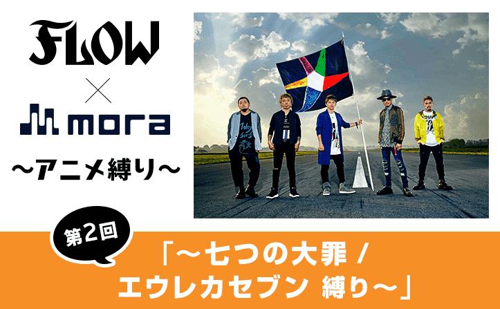 【連載】「FLOW×mora ~アニメ縛り~」第2回(全5回)