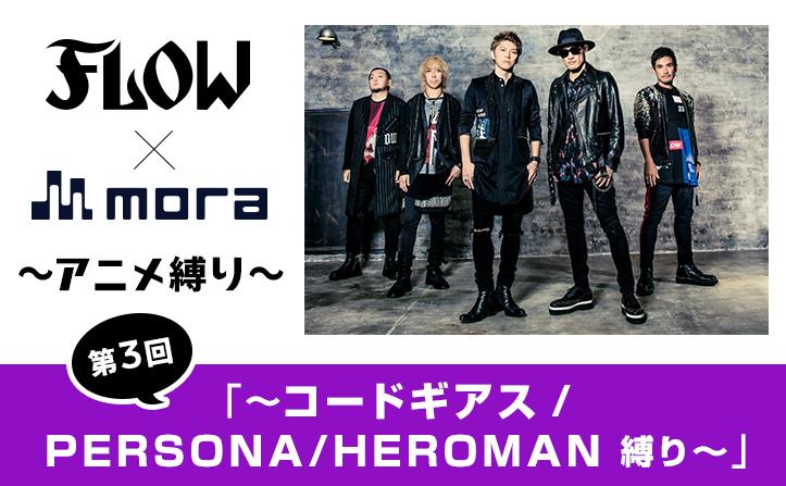 【連載】「FLOW×mora ~アニメ縛り~」第3回(全5回)