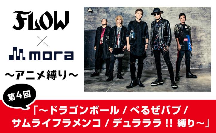 【連載】「FLOW×mora ~アニメ縛り~」第4回(全5回)