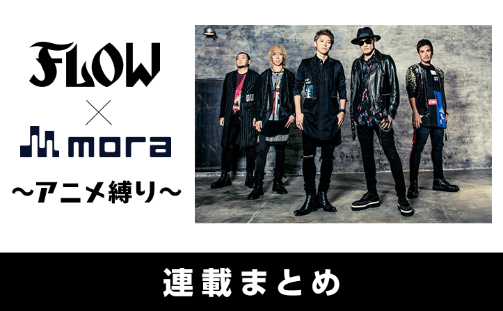 「FLOW×mora ~アニメ縛り~」連載まとめページ