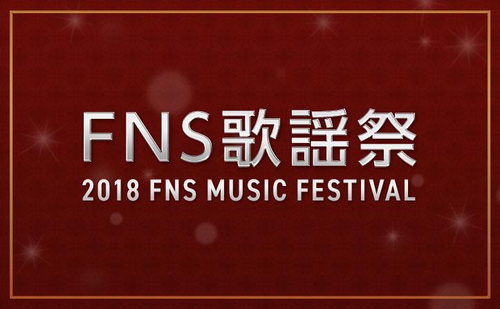 「2018 FNS歌謡祭」出演者一覧!