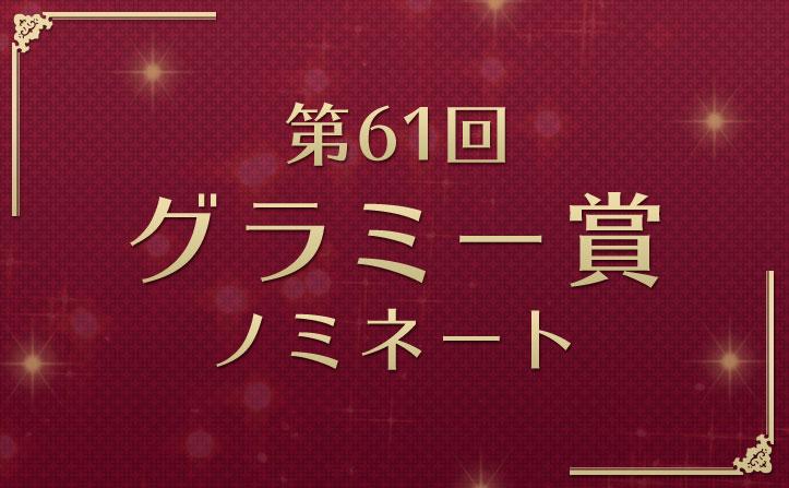第61回グラミー賞 主要部門ノミネート作品ご紹介