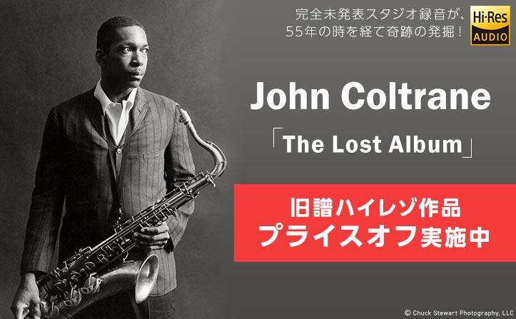 ジョン・コルトレーン完全未発表の新作が配信スタート!7/12まで旧譜プライスオフも実施中!