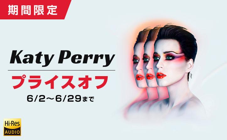 Katy Perry プライスオフキャンペーン!