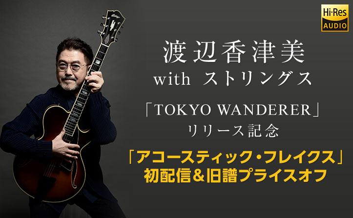 【11/21(火)まで】渡辺香津美NEW ALBUM発売&カタログプライスオフ