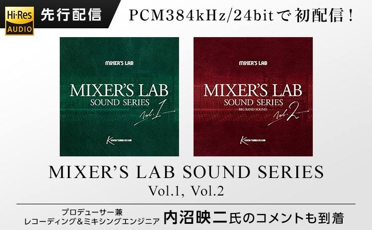 mora初・PCM384kHz/24bitで配信!「MIXER'S LAB SOUND SERIES VOL.1, VOL.2」 スーパー・ハイレゾで聴く迫力のビッグバンド・ジャズ