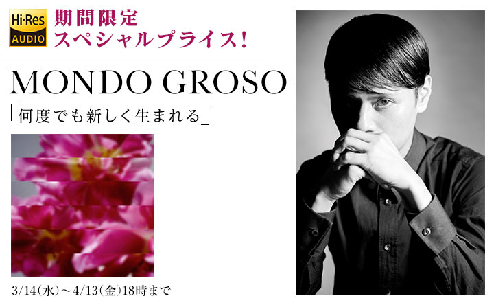 【4/13(金) まで】MONDO GROSSO スペシャルプライスオフキャンペーン!