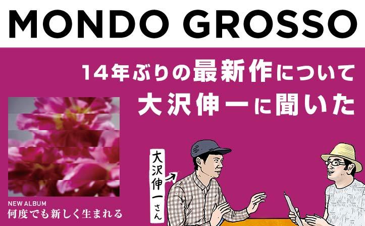 14年ぶりのMONDO GROSSO最新作について、大沢伸一に聞いた