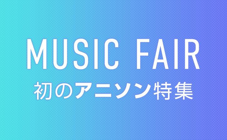 「MUSIC FAIR」初のアニソン特集!出演者が豪華すぎる!