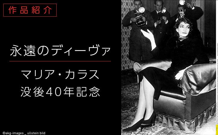 永遠のディーヴァ、マリア・カラス 没後40年記念リリース!