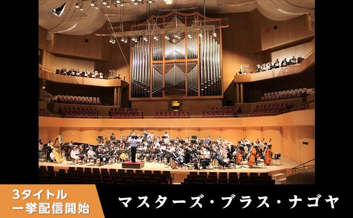 「ハイレゾ・クラシック」の次に聴くべきは「ハイレゾ・吹奏楽」!~「マスターズ・ブラス・ナゴヤ」3タイトル一挙配信開始