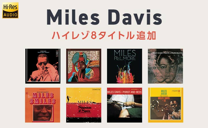 Miles Davis(マイルスデイヴィス)ハイレゾ8タイトル追加!