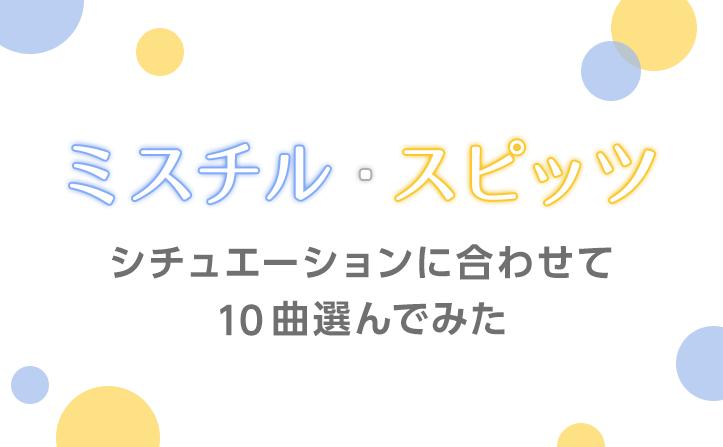 ミスチル・スピッツ ~シチュエーションに合わせて10曲選んでみた~