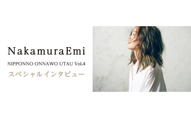 NakamuraEmiインタビュー 2ndアルバムへの道程を語る