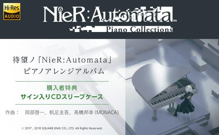 待望ノ配信!「Piano Collections NieR:Automata」ファンの心をとらえて離さない、珠玉のピアノの響き