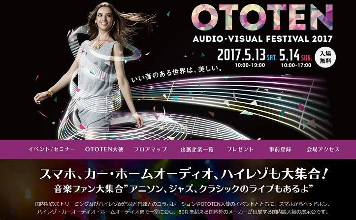 音好き大集合!「OTOTEN」今週末東京国際フォーラムで開催