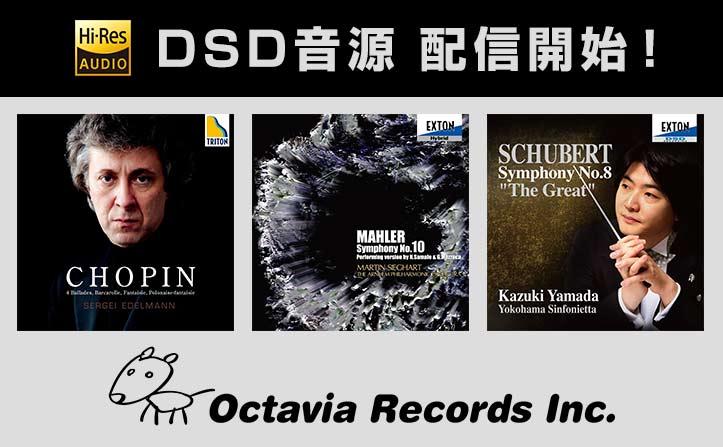 オクタヴィア・レコードよりDSD音源配信開始!