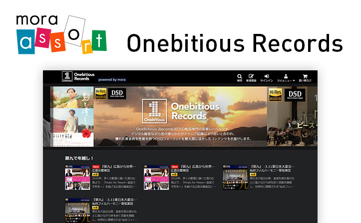 mora assort店舗紹介! その⑤「Onebitious Records Store」