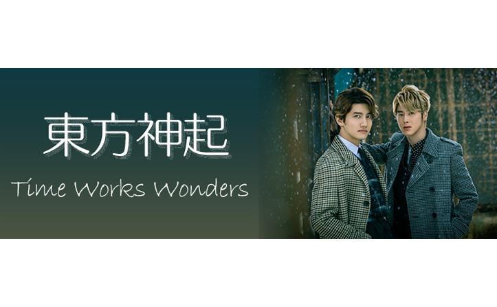 東方神起 新曲ビデオ『Time Works Wonders』のグッとポイントをご紹介♪