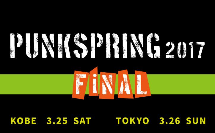 来週開催!PUNKSPRING最終回の豪華ラインナップ