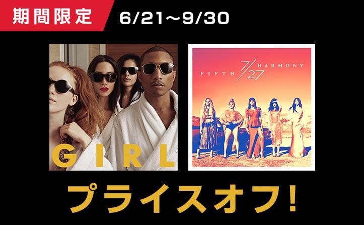 ファレル、5H新曲発売記念!期間限定でプライスオフ!