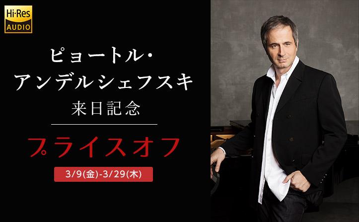 【3/29(木) まで】ピョートル・アンデルシェフスキ 来日記念 プライスオフ!