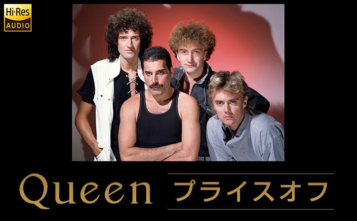 Queen プライスオフ・キャンペーン