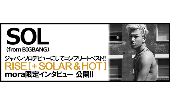 mora限定公開!SOL(from BIGBANG)インタビュー