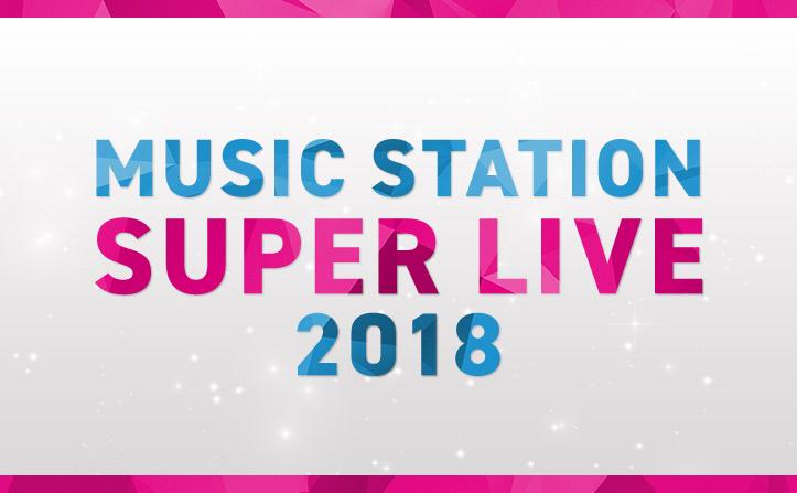 「ミュージックステーション スーパーライブ2018」出演者・披露楽曲まとめ