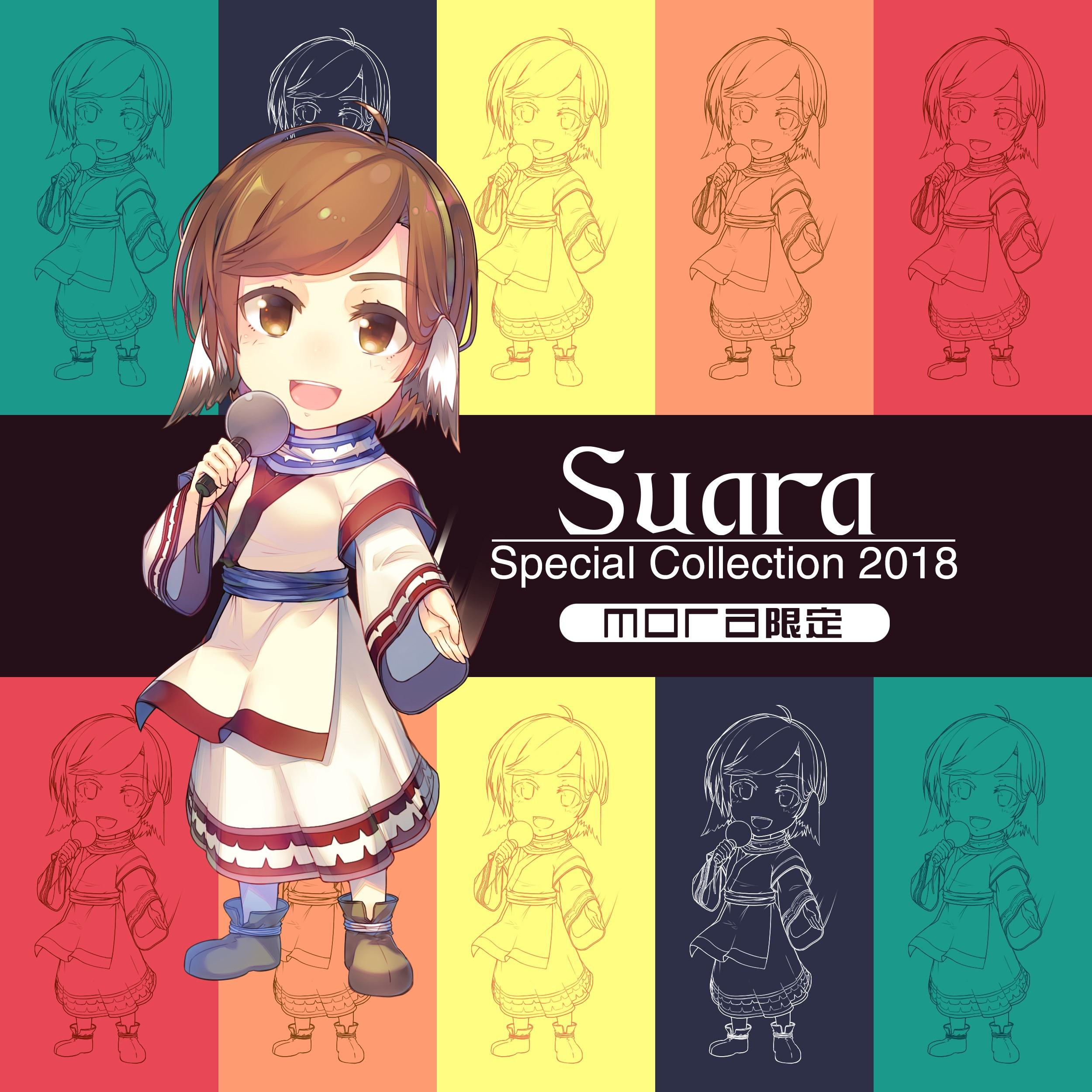 【mora限定】Suaraハイレゾコンピ、期間限定スペシャル価格で配信スタート!【2018/08/01~2018/08/31】