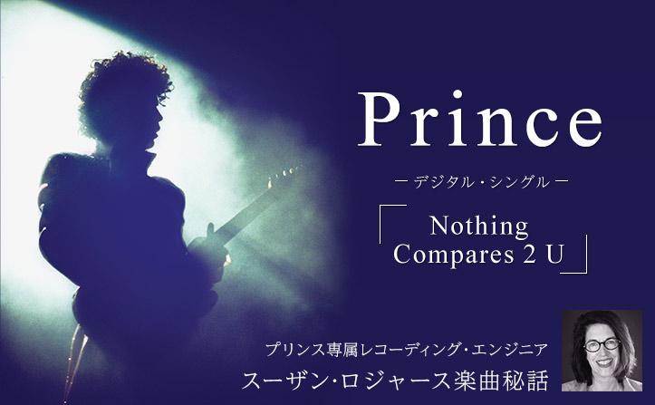 「ナッシング・コンペアーズ・トゥ・ユー(愛の哀しみ)」はプリンスがあの人に捧げた曲だった。プリンス専属レコーディング・エンジニアだったスーザン・ロジャースが語る楽曲秘話とは。