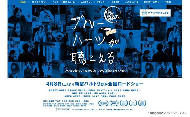 映画「ブルーハーツが聴こえる」公開!