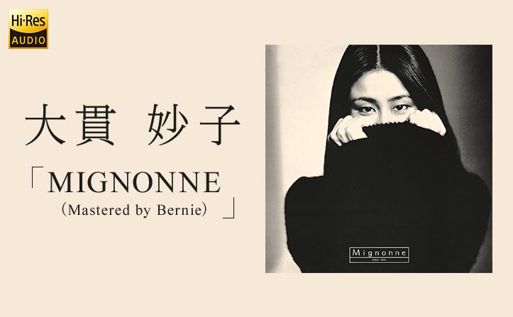 大貫妙子3rdアルバム『MIGNONNE(ミニヨン)』バーニー・グランドマンによる新リマスタリングでハイレゾ配信!