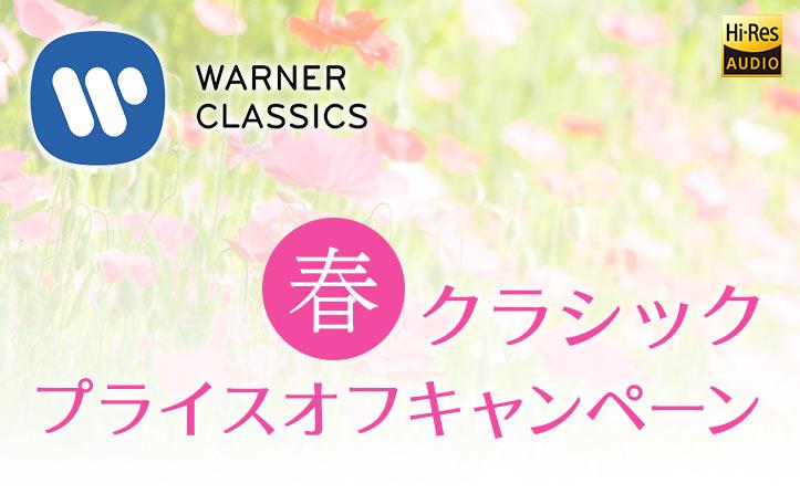 【5/31(木)まで】ビバルディ「四季」,ベートーベン「田園」など春のおススメクラシックプライスオフ!