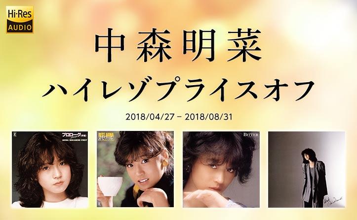 【8/31まで】中森明菜ハイレゾプライスオフキャンペーン!