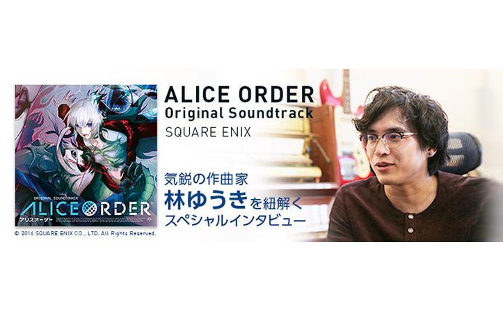 「ALICE ORDER OST」発売記念!作曲家 林ゆうき氏 インタビュー