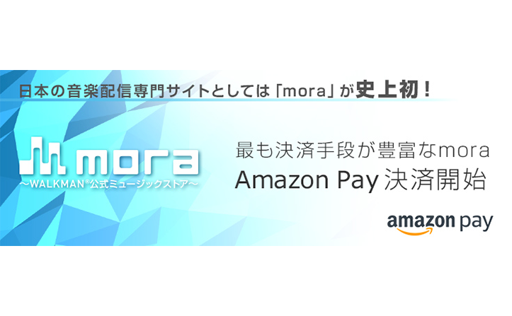 Amazon Pay 決済導入!音楽配信専門サイトとして史上初!