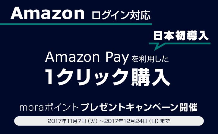 『Amazonログイン』&『1クリック購入』導入!