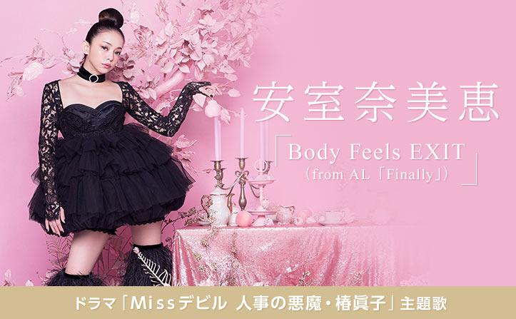 安室奈美恵「Body Feels EXIT」新録、ドラマ「Missデビル 人事の悪魔・椿眞子」主題歌配信