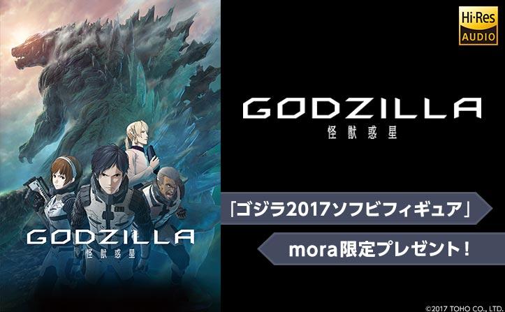 【mora限定!】抽選で「ゴジラ2017ソフビフィギュア」プレゼント!
