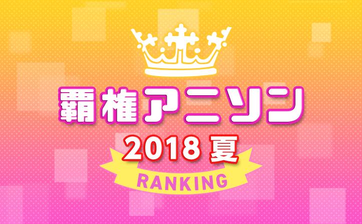 覇権アニソン発表!mora 2018年夏アニソンランキング TOP10