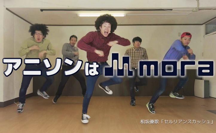 mora新テレビCM「アニソンはmora」公開!タイアップ曲には綾野ましろ・相坂優歌を起用