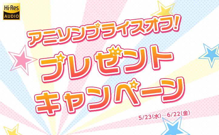 【6/22(金)まで】アニソンプライスオフ! プレゼントキャンペーン