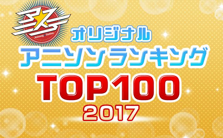 12/25放送「アニ☆ステ」(アニステ)オリジナル 年間アニソンランキングTOP100発表