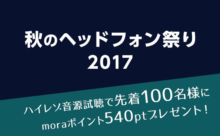 秋のヘッドフォン祭2017 ソニーマーケティングブース限定企画実施