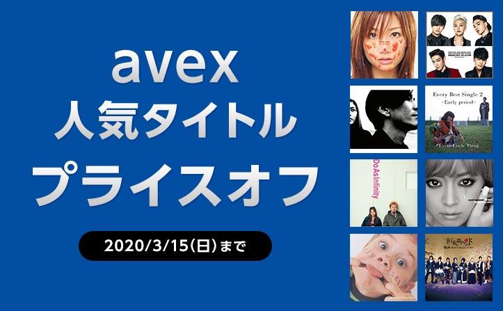【2020/3/15(日)まで】avex 人気タイトルプライスオフ!!