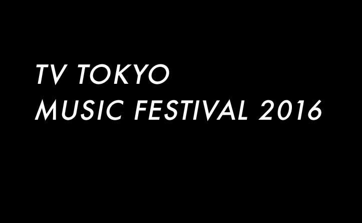 今夜18:25~生放送!「テレ東音楽祭2016」